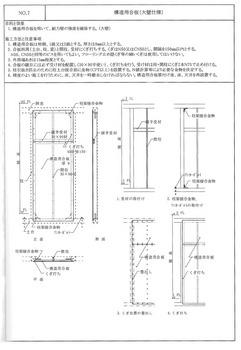 構造用合板.jpg